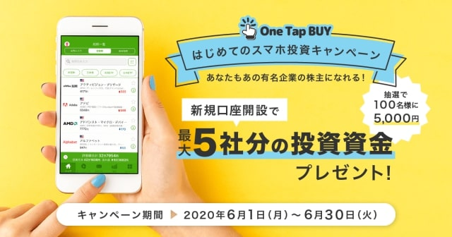 One Tap BUYはじめてのスマホ投資キャンペーン