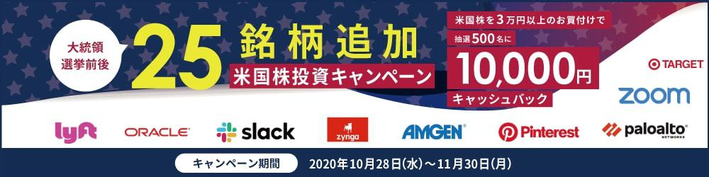 米国株投資キャンペーンで最大1万円!