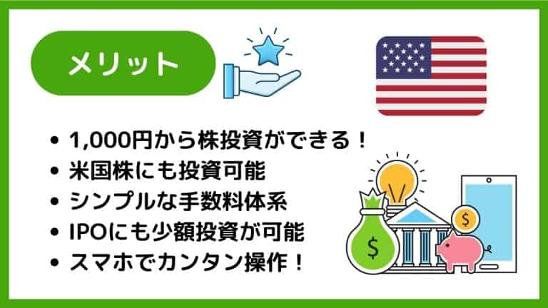 PayPay証券のメリット