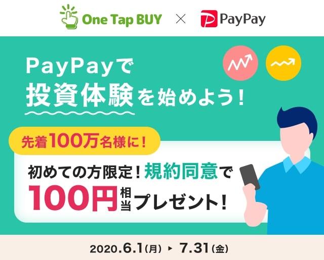 ワンタップバイ×PayPayキャンペーン