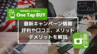 【キャンペーンがお得】One Tap BUY(ワンタップバイ)の評判は?メリット・デメリット等を比較