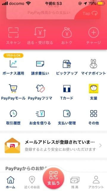 PayPayのホーム画面「ボーナス運用」をタップ