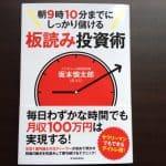 Bコミ氏の書籍「朝9時10分までにしっかり儲ける板読み投資術」レビュー