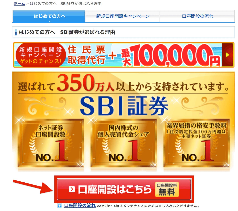 SBI証券の口座開設申込みページへ