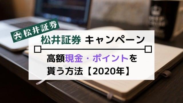 松井証券キャンペーン【2020年】高額現金・ポイントを貰う方法