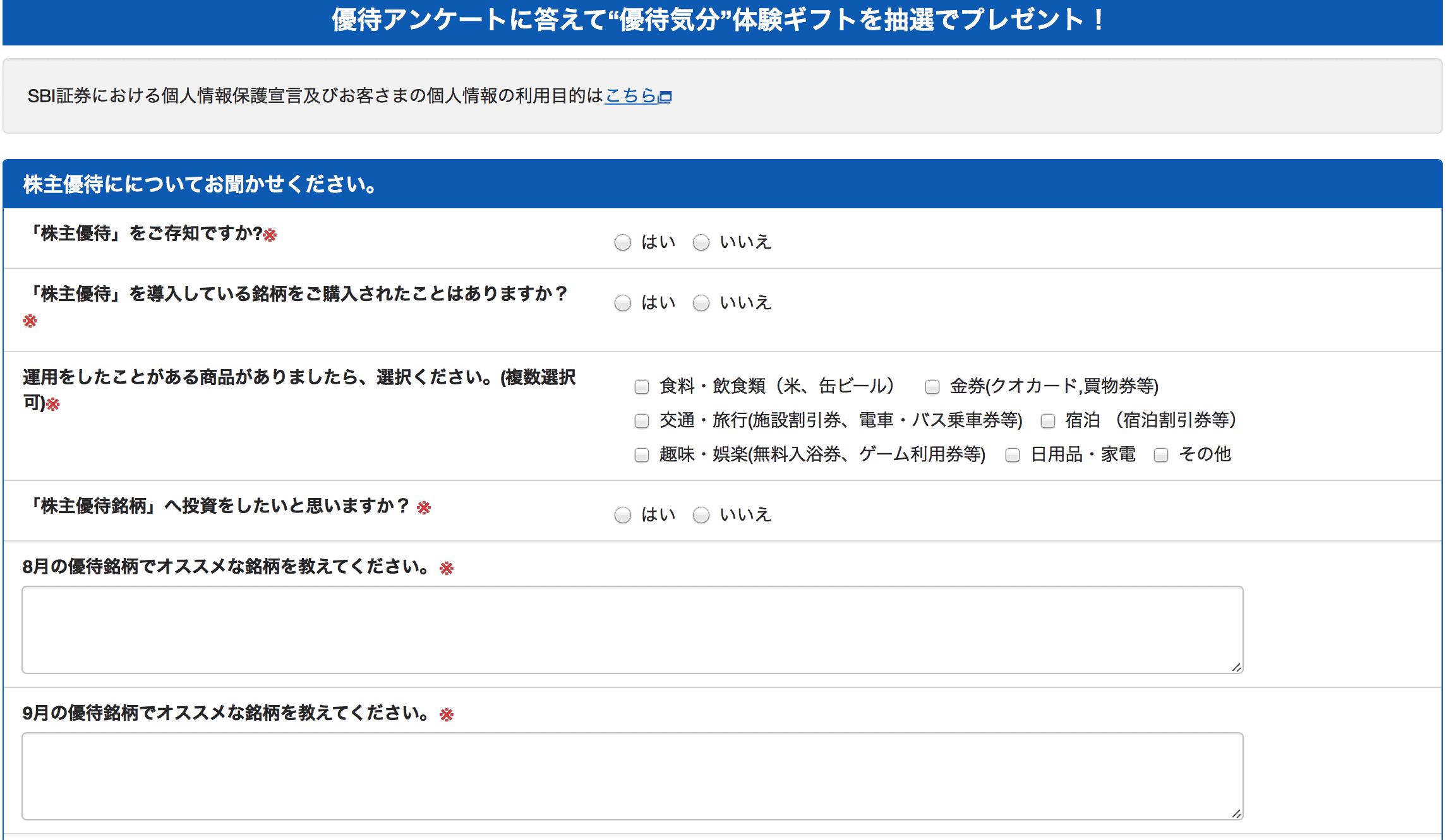 SBI証券の株主優待アンケート