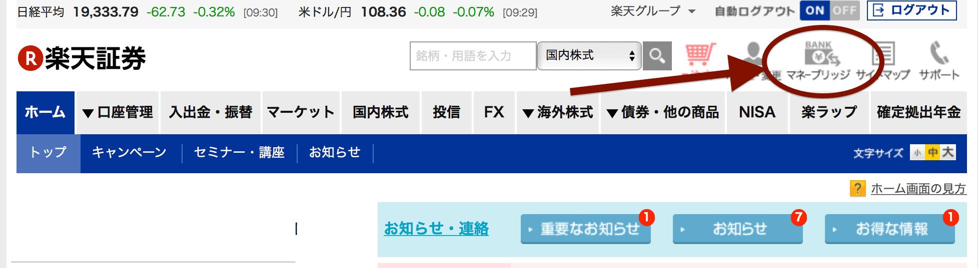 楽天証券のログインページから銀行連携画面へ
