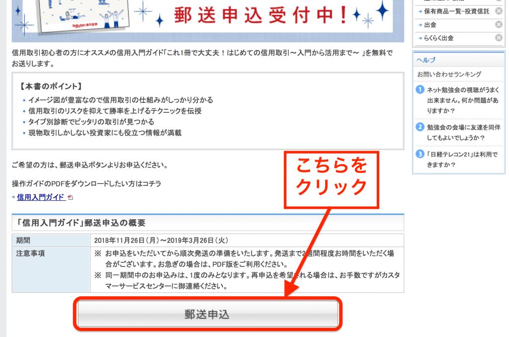 郵送申し込み画面 楽天証券信用入門ガイド