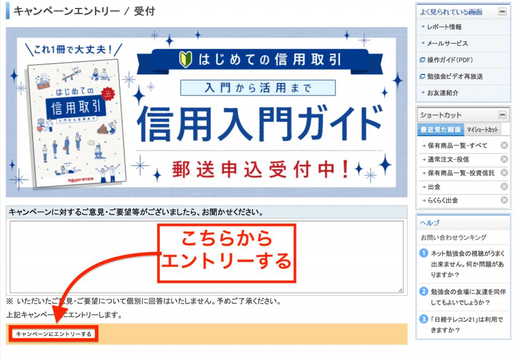 エントリー画面 楽天証券信用入門ガイド