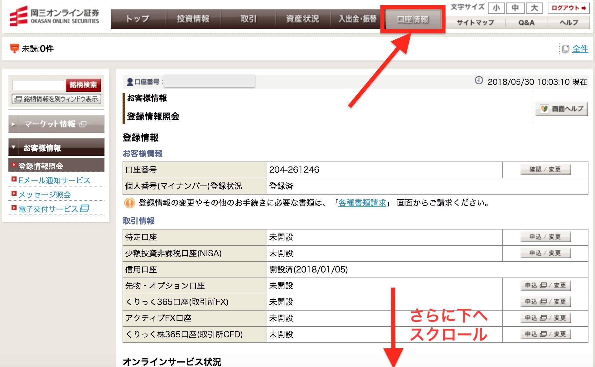 岡三オンライン証券マイページの「口座情報」へ
