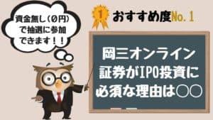 岡三オンライン証券はIPOにオススメ?抽選ルール・ステージ等を解説