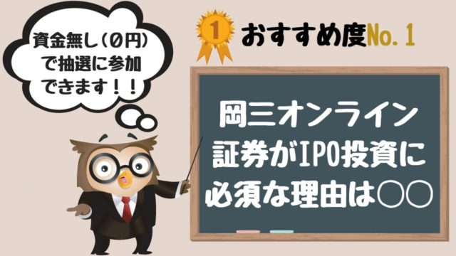 岡三オンライン証券がIPO投資にオススメ(必須)な5つの理由