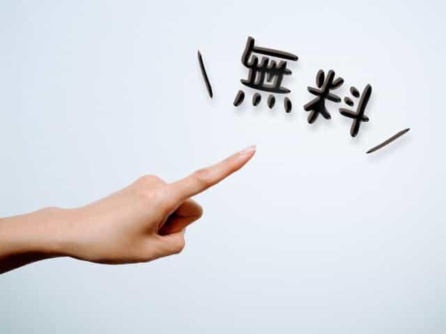 国内株式取引は岡三オンライン証券がお得!20万円以下が売買手数料無料!