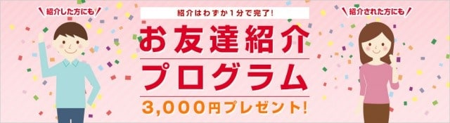 お友達紹介プログラム【岡三オンライン証券】