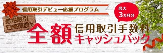 信用取引デビューキャンペーン【岡三オンライン証券】