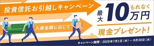投資信託お引越し(移管)キャンペーン【岡三オンライン証券】