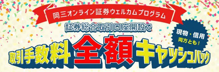 岡三オンライン証券口座開設キャンペーンで最大3ヶ月間、手数料全額キャッシュバック