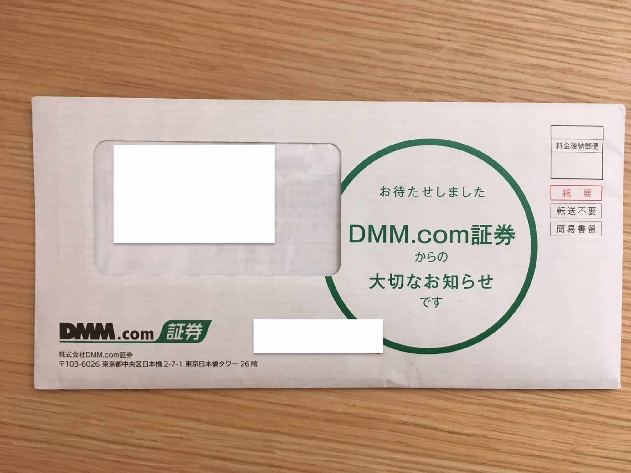 DMM.com証券・株取引の口座開設方法・手順・流れを画像付きで解説