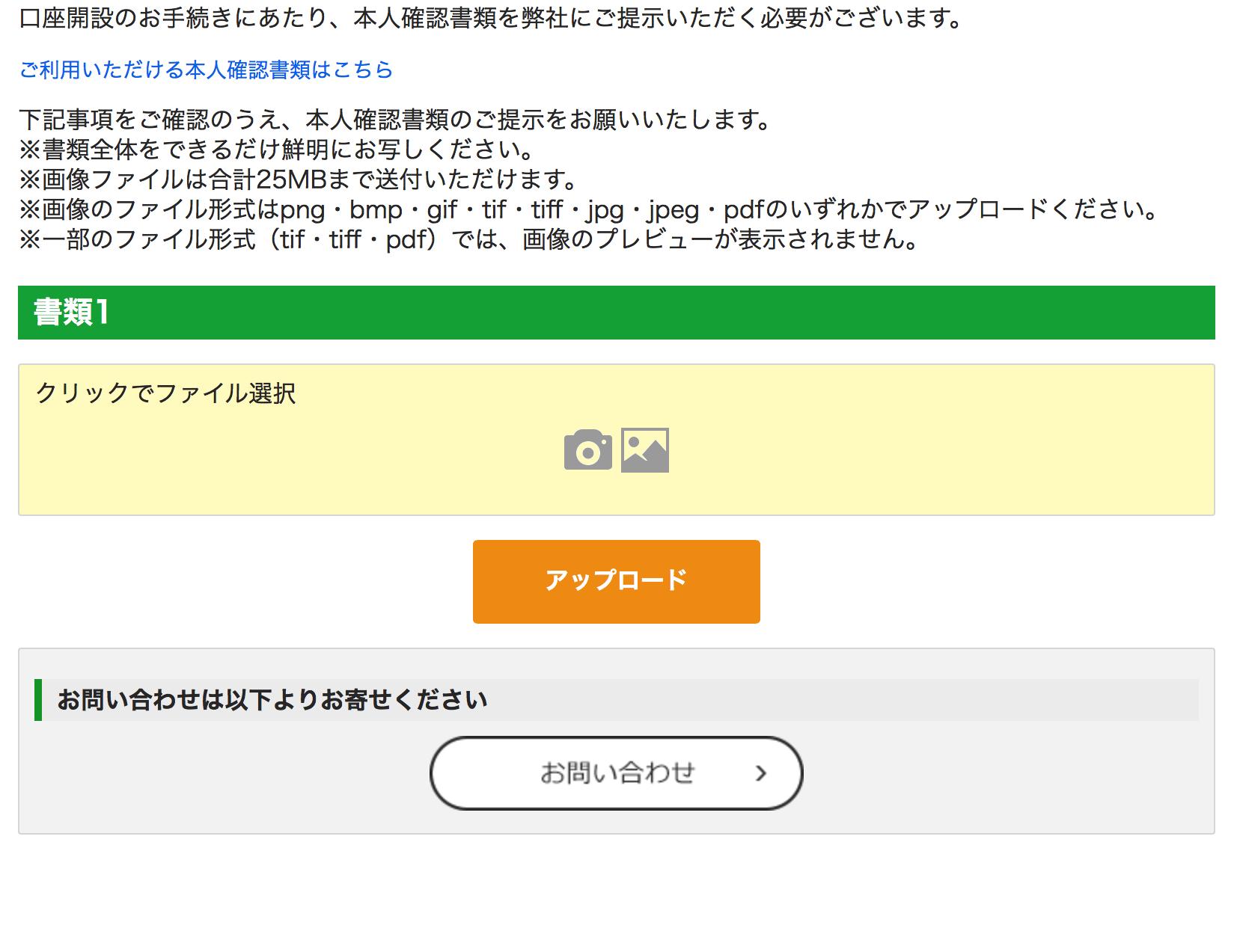 ウェブ上に本人確認書類をアップロード