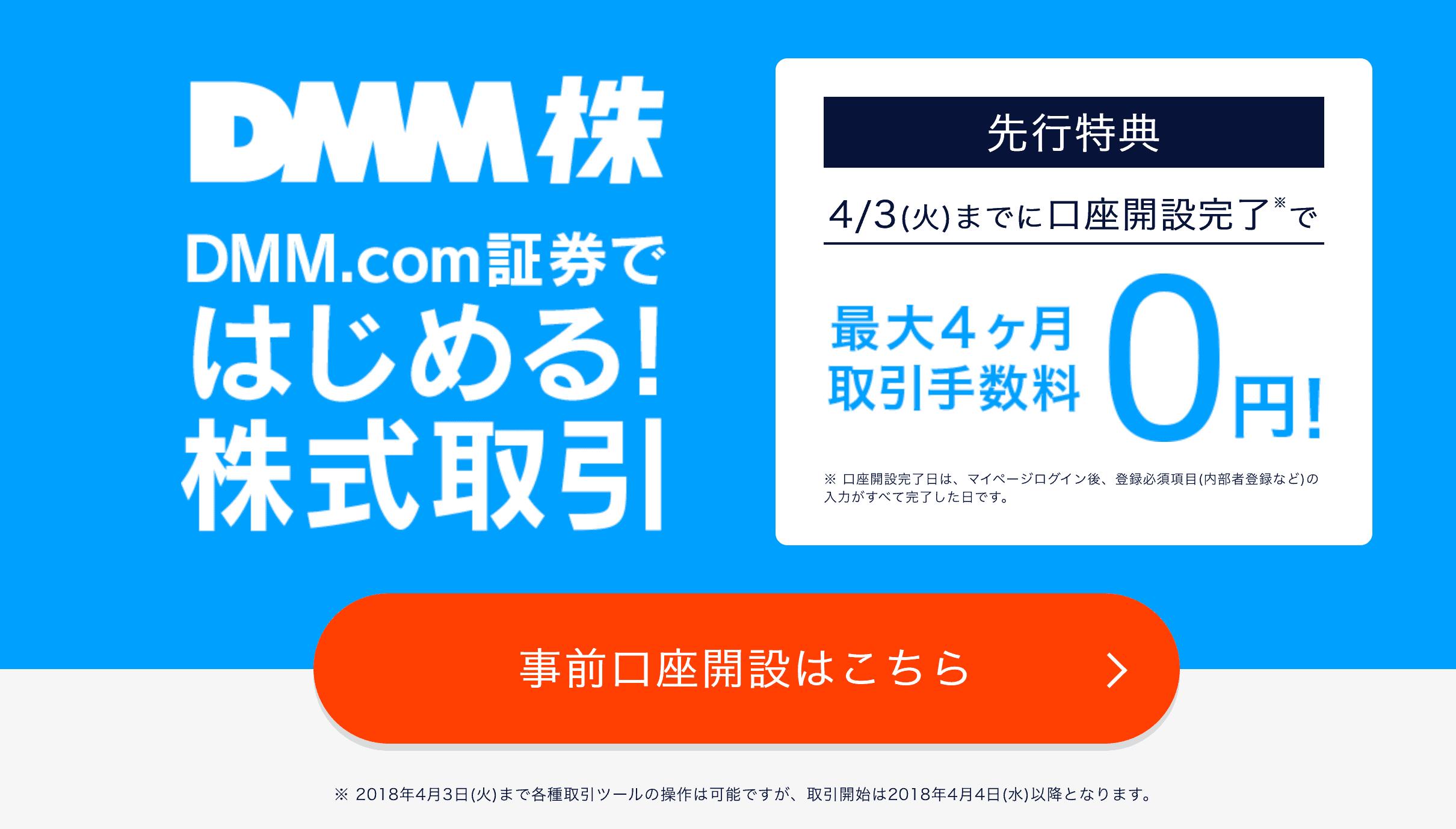 DMM.com証券の口座開設ページへ
