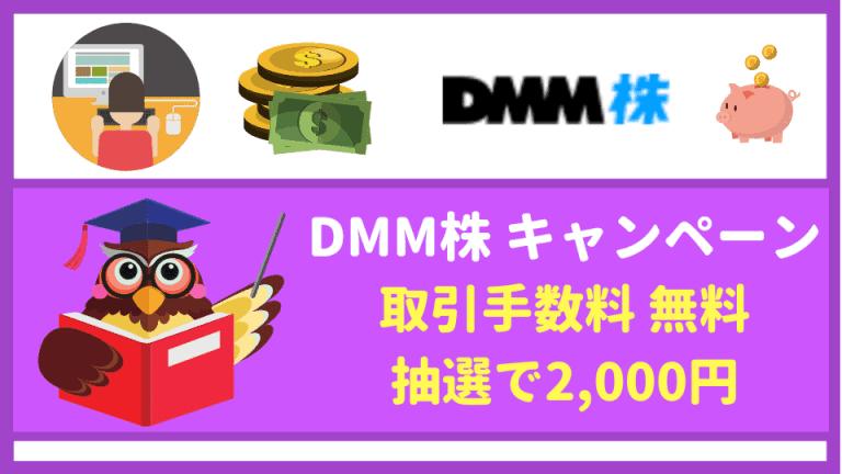 DMM株口座開設キャンペーン【2019年12月】手数料無料&現金2,000円(抽選)プレゼントも