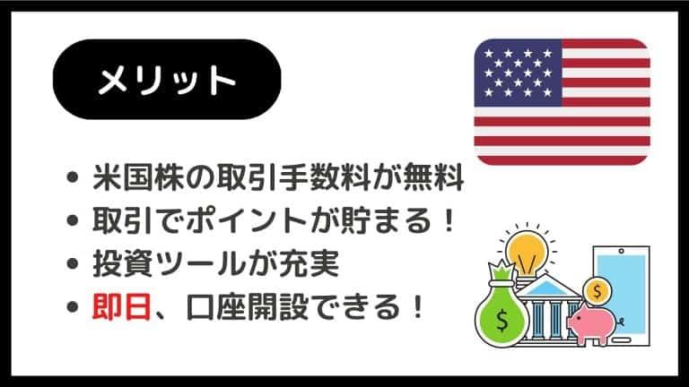 DMM株の特徴・メリット