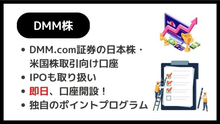 DMM.com証券「DMM株」の特徴