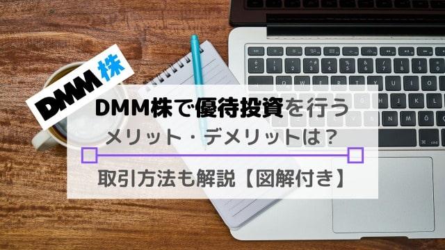 DMM株で株主優待を取引するメリット