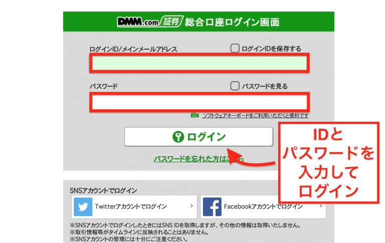 DMM株ログイン画面