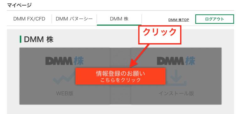 情報登録のお願いをクリック|DMM株「マイページ」