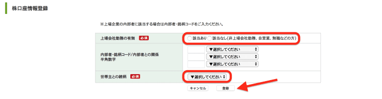 世帯主情報と内部者関連情報の登録|DMM株ログイン画面