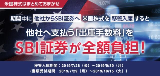 SBI証券米国入庫キャンペーン