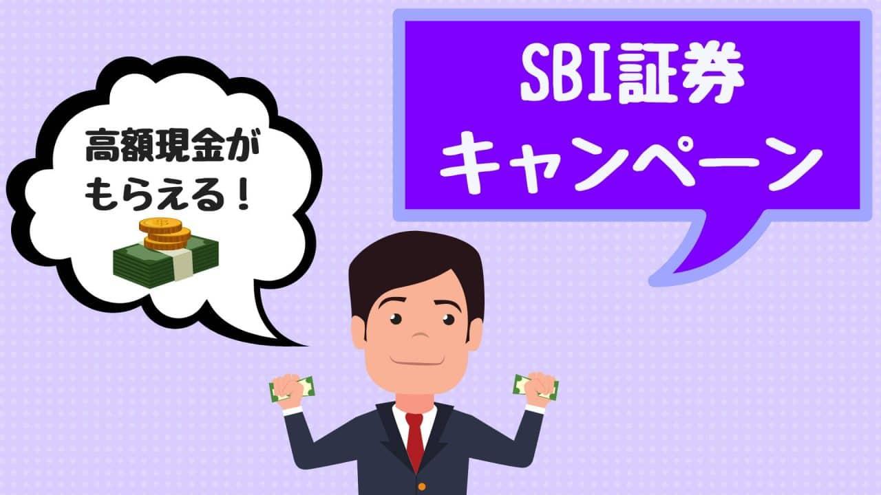 SBI証券キャンペーン