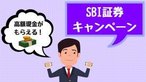 SBI証券キャンペーン【2020年9月】口座開設などで高額現金・Tポイントを貰う方法
