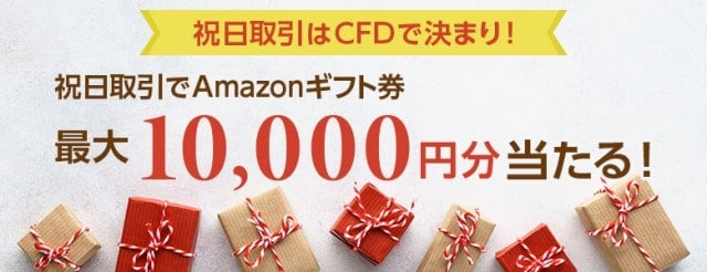 Amazonギフト最大1万円!祝日CFD取引キャンペーン