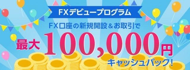 SBI証券FXデビューキャンペーン