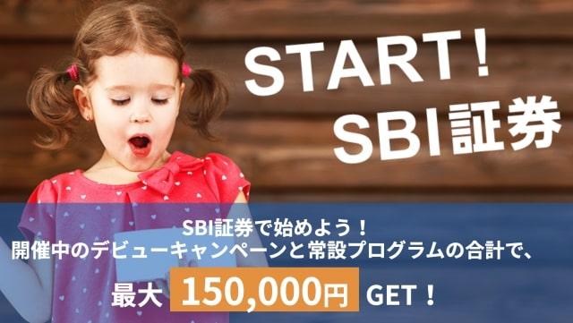 SBI証券口座開設キャンペーン