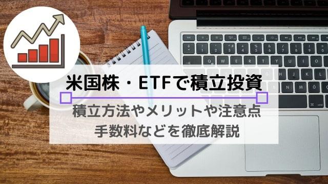 【米国株で積立投資】SBI証券の米国株・ETF定期買付の活用法・おすすめ銘柄
