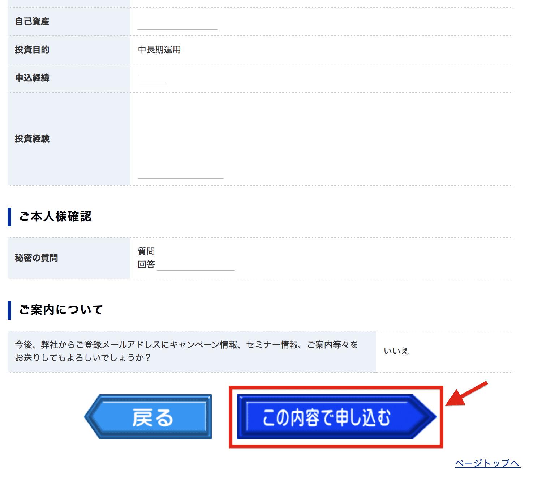 入力事項の確認後、「この内容で申し込む」をクリックすると、申込み完了!