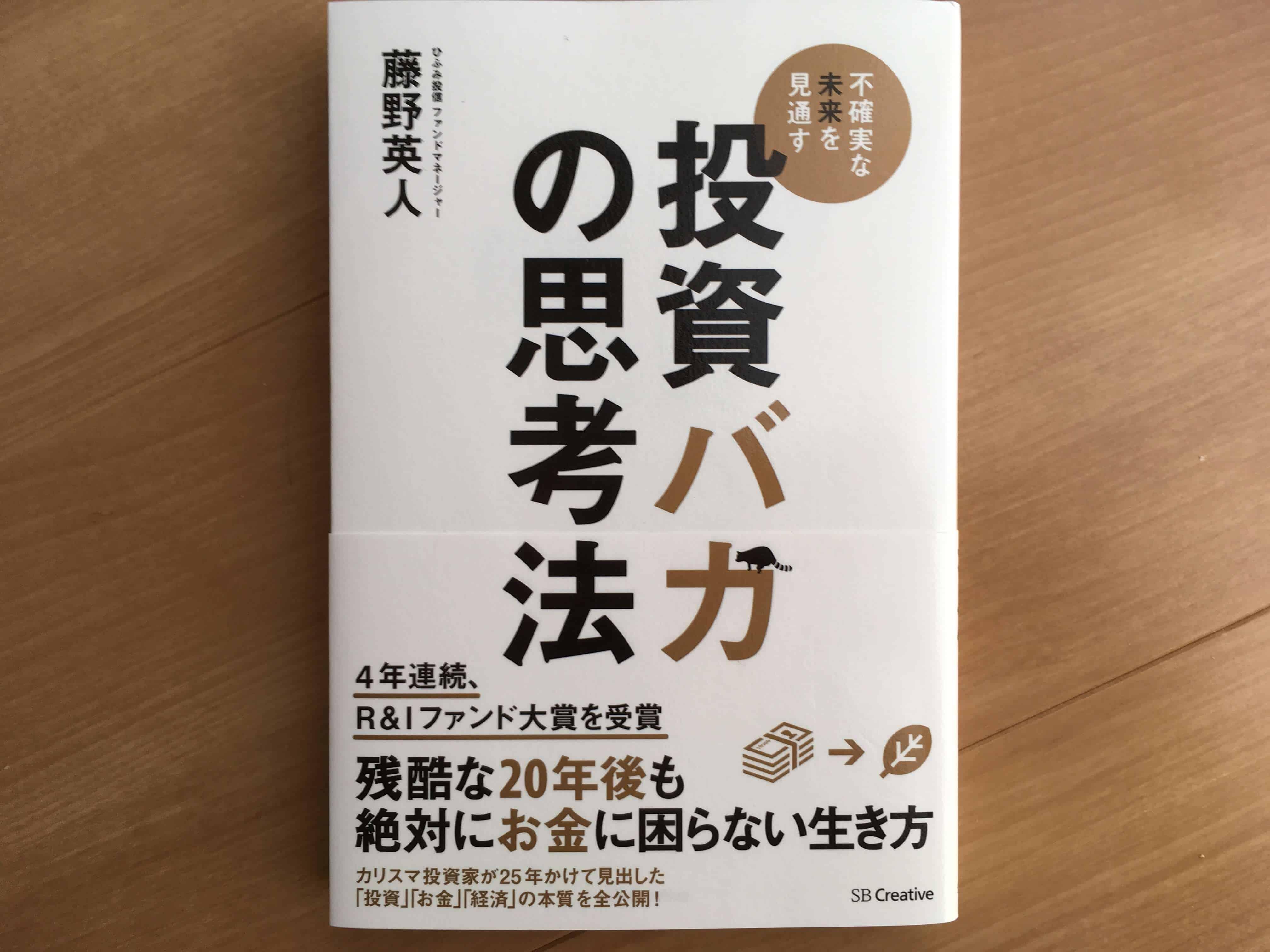 ひふみプラス・投信の藤野英人氏の著書「投資バカの思考法」を読んで・書評