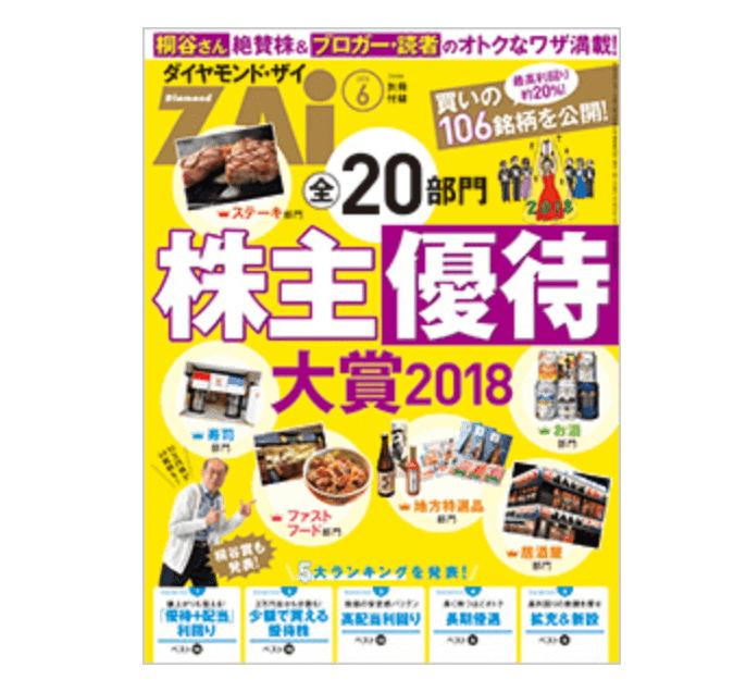 岡三オンライン証券の口座開設キャンペーンで「株主優待大賞2018」プレゼント