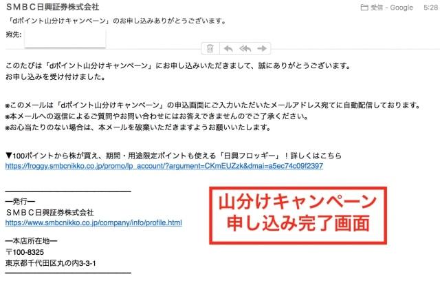 登録したメールアドレスにも送付される|SMBC日興証券キャンペーン