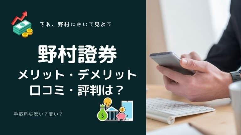 證券 サービス 野村 オンライン