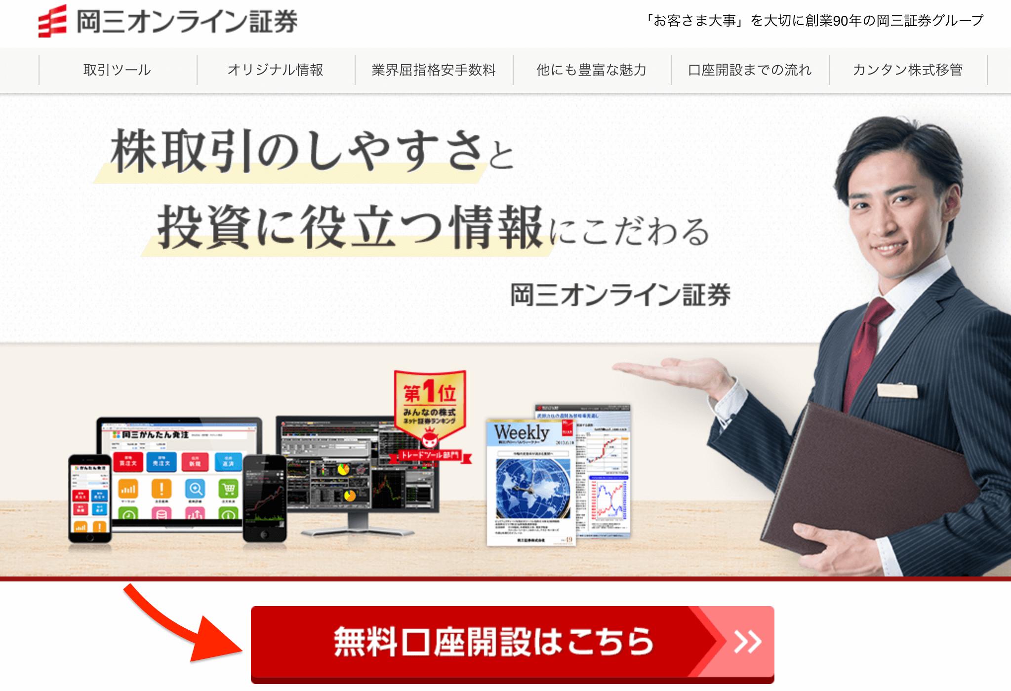 岡三オンライン証券の口座開設ページへ