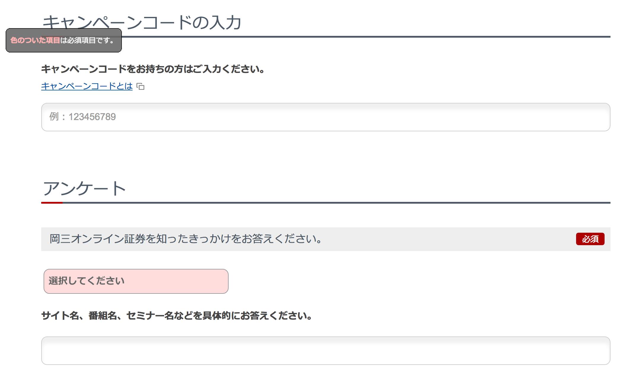 岡三オンライン証券キャンペーンコードの入力