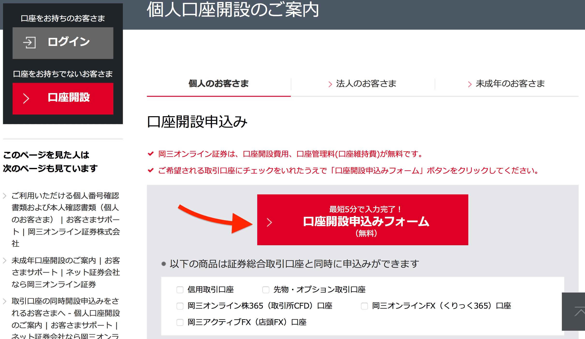 岡三オンライン証券の口座開設フォーム(無料)へ