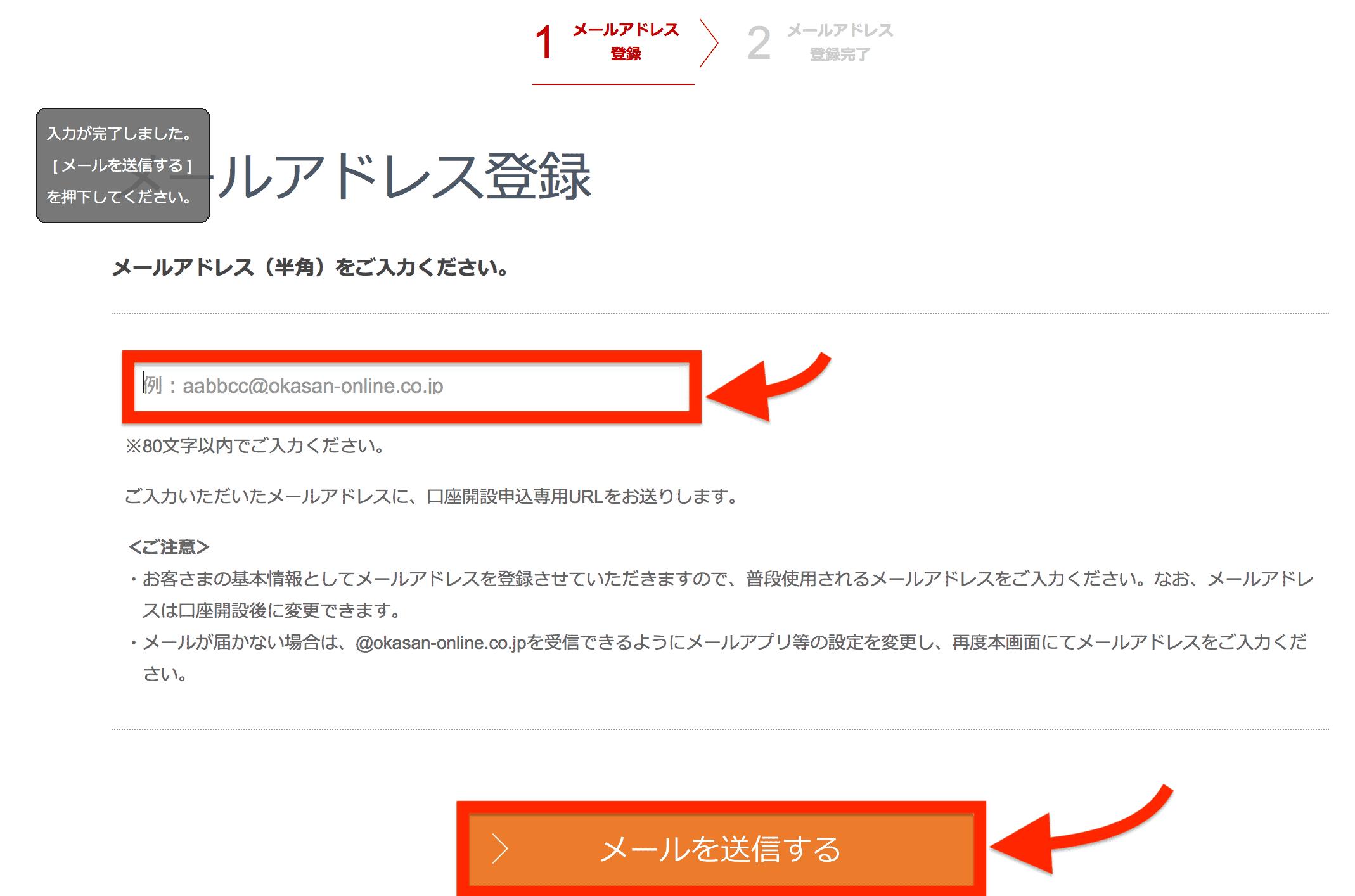 岡三オンライン証券口座開設申し込み専用URL(リンク)の送信アドレスを登録