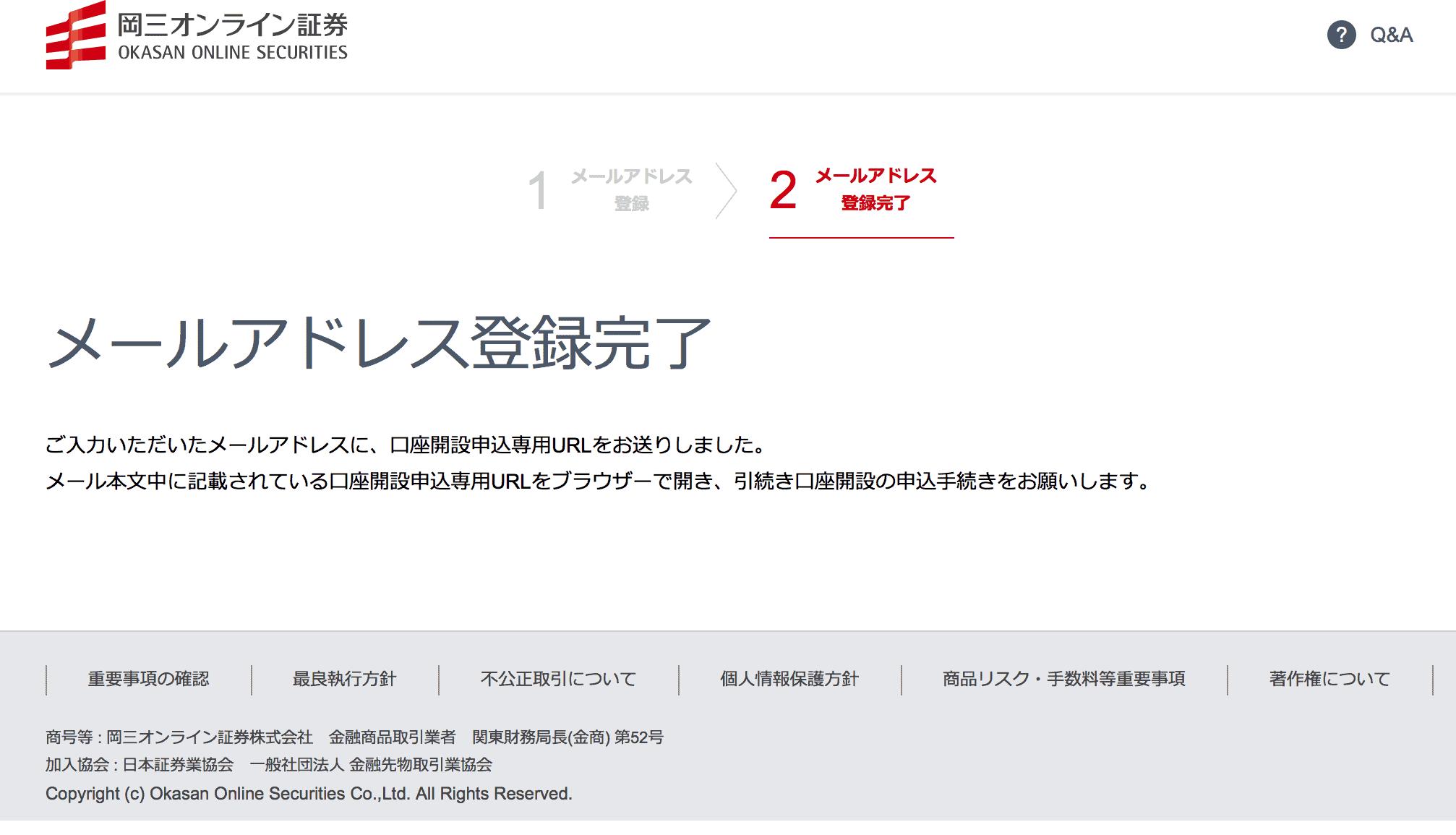 岡三オンライン証券口座開設申し込み専用URLのメールアドレス登録完了画面