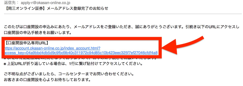 メール内の岡三オンライン証券口座開設申し込み用URL
