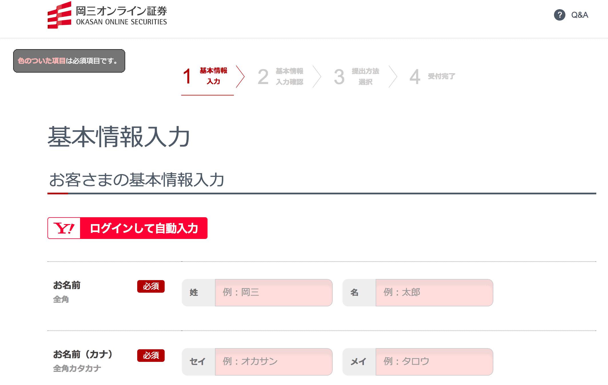 岡三オンライン証券口座開設フォームの必要事項欄(名前)